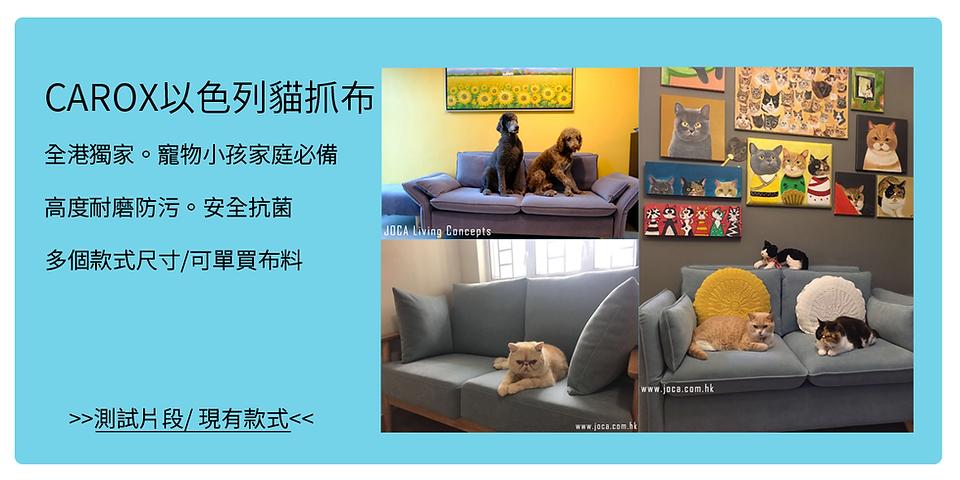 貓抓布香港.png