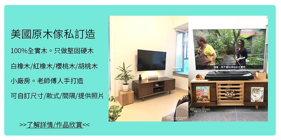 香港實木傢私訂造.png