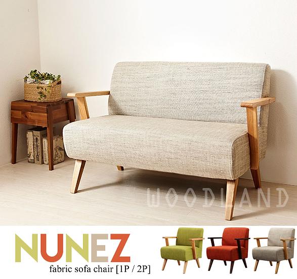 NUNEZ 實木扶手梳化椅 [1座位/ 2座位]