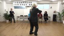 太気拳気功会35周年記念演武会