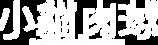 小貓肉球新字型(橫)白.png