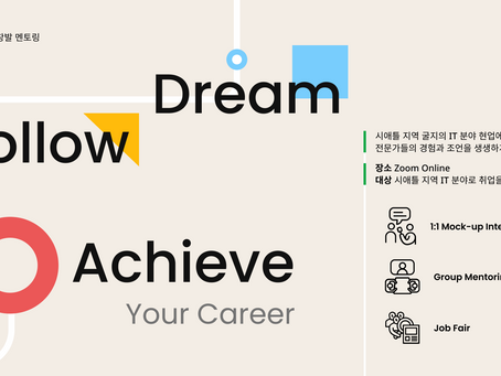 Dream, Find, & Achieve Your Career 2020 창발 멘토링 이야기