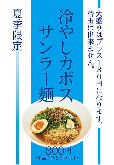 博多担々麺大名ちんちん期間限定