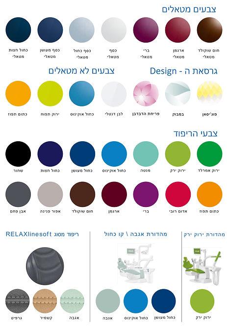 Colors_2021.jpg