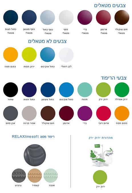 Colors_E50.jpg