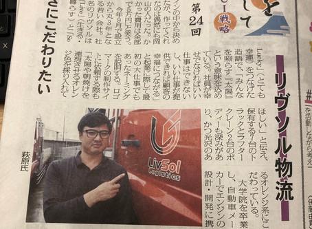 また新聞に載りました!!
