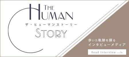 「HUMAN STORY」さんに掲載されました!!
