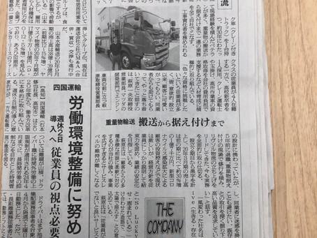 物流業界誌「物流ニッポン」さんに乗りました!