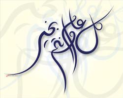 Typography & Calligraphy