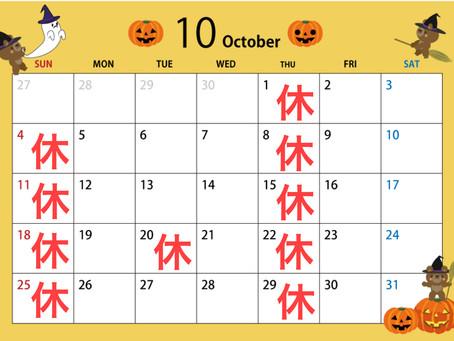 10月 診療日のお知らせ