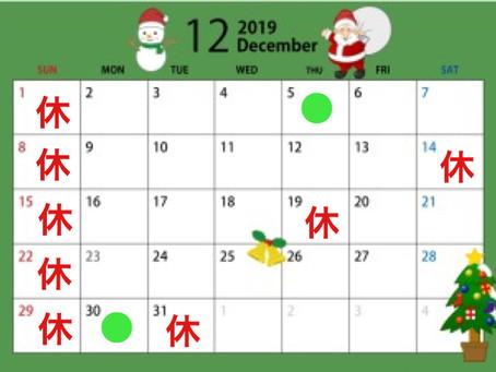 12月 診療日のお知らせ