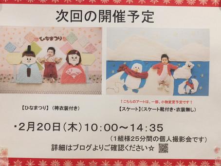 2月もおひるねアートが開催されます!