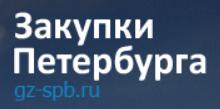 Государственные закупки Санкт-Петербурга | Закупки Петербурга