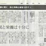 20200517福島民友.jpg