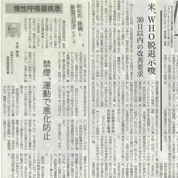 20200519静岡新聞.jpg