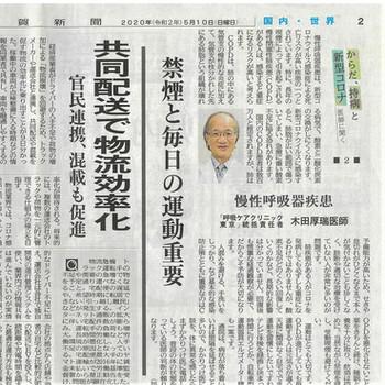 20200510佐賀新聞.jpg