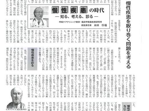 【J-Breath掲載記事】第1回 慢性疾患を取り巻く問題を考える