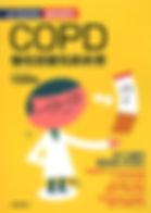 5COPD.jpg