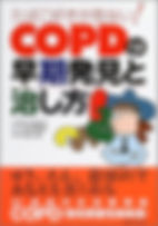 COPDの早期発見と治し方.jpg