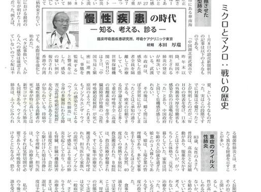 【J-Breath掲載記事】第7回 ミクロとマクロ:戦いの歴史