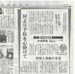 20200516日本海新聞.jpg