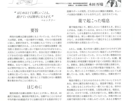 【J-Breath掲載記事】第15回 役立つ情報を共有する