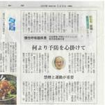 20200514長崎新聞.jpg