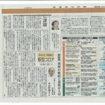 20200510信濃毎日新聞.png