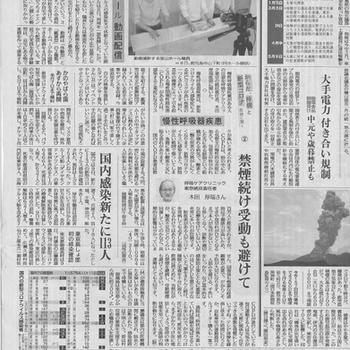 20200510南日本新聞.png