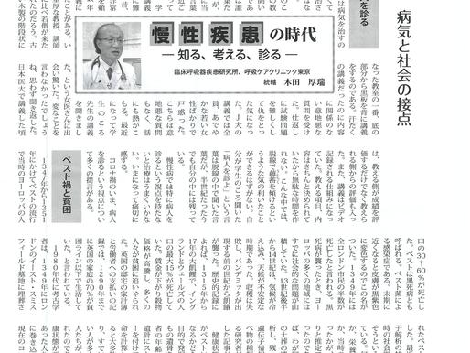 【J-Breath掲載記事】第9回 病気と社会の接点