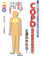 4COPD.jpg