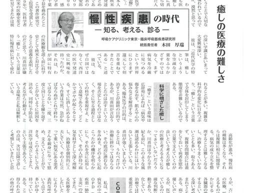 【J-Breath掲載記事】第4回 癒しの医療の難しさ