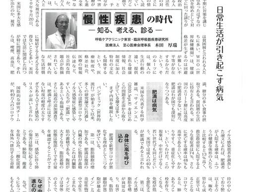 【J-Breath掲載記事】第10回 日常生活が引き起こす病気