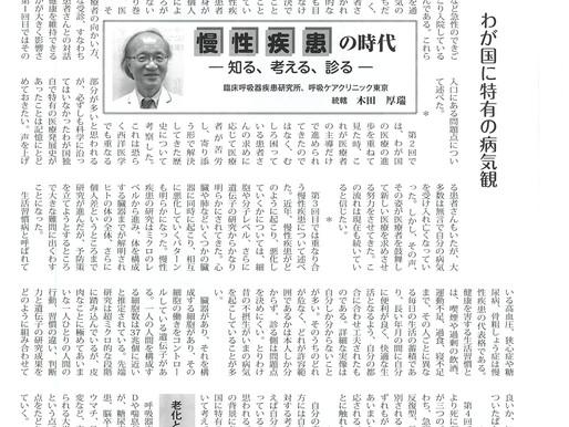 【J-Breath掲載記事】第5回 わが国に特有の病気観