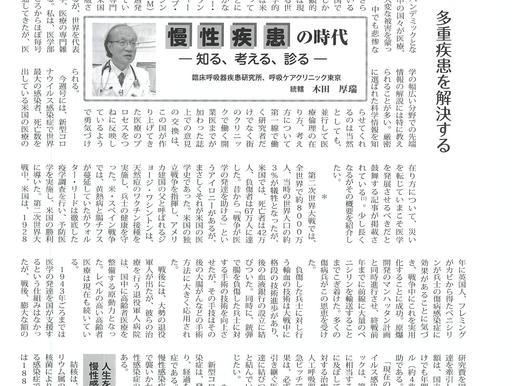 【J-Breath掲載記事】第8回 多重疾患を解決する