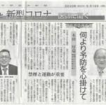 20200519中部経済新聞.jpg