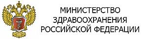 Министерство-здравоохранения-Российской-