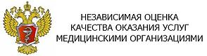 Независимая-оценка-качества-оказания-усл