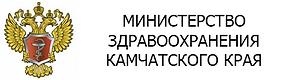 Министерство-здравоохранения-Камчатского