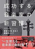 成功する音楽家の新習慣.jpg
