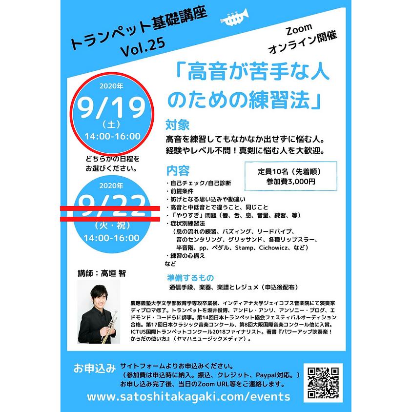 トランペット基礎講座Vol.25(9/19開催の回)