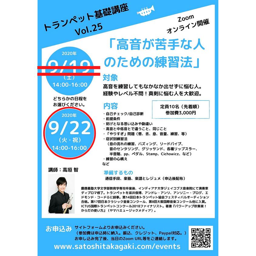 トランペット基礎講座Vol.25(9/22開催の回)