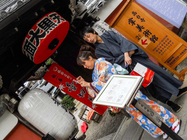 Kyoto-(140).jpg