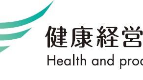 『健康経営優良法人2020(中小規模法人部門)』 に認定されました