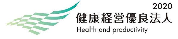 健康経営優良法人2020.jpg