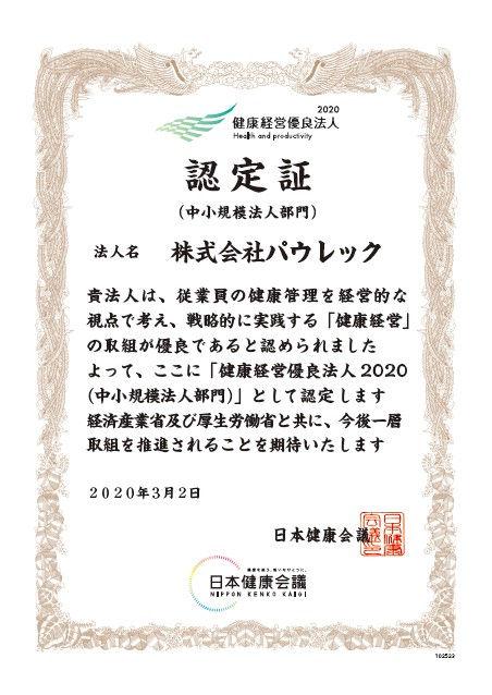 健康経営優良法人2020認定証.jpg