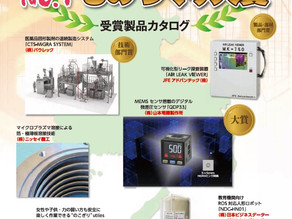 平成29年度 ひょうごNo.1ものづくり大賞 技術部門賞受賞