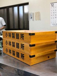 小林製麺所木箱