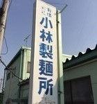 小林製麺所外観