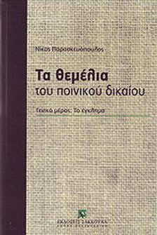 nikos paraskeuopoulos/ www.nparaskevopoulos.gr